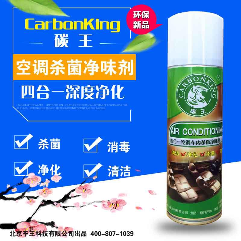 碳王CarbonKing?TW-515664合1空調殺菌凈味劑