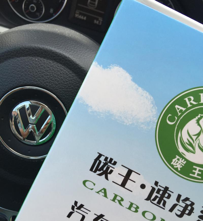 碳王汽車空調濾清器