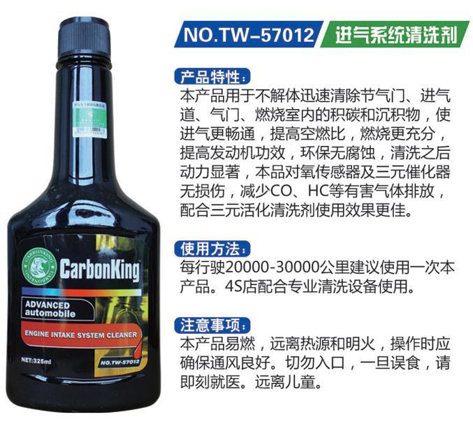 碳王CarbonKing?節氣門清洗劑 TW-57012(塑)