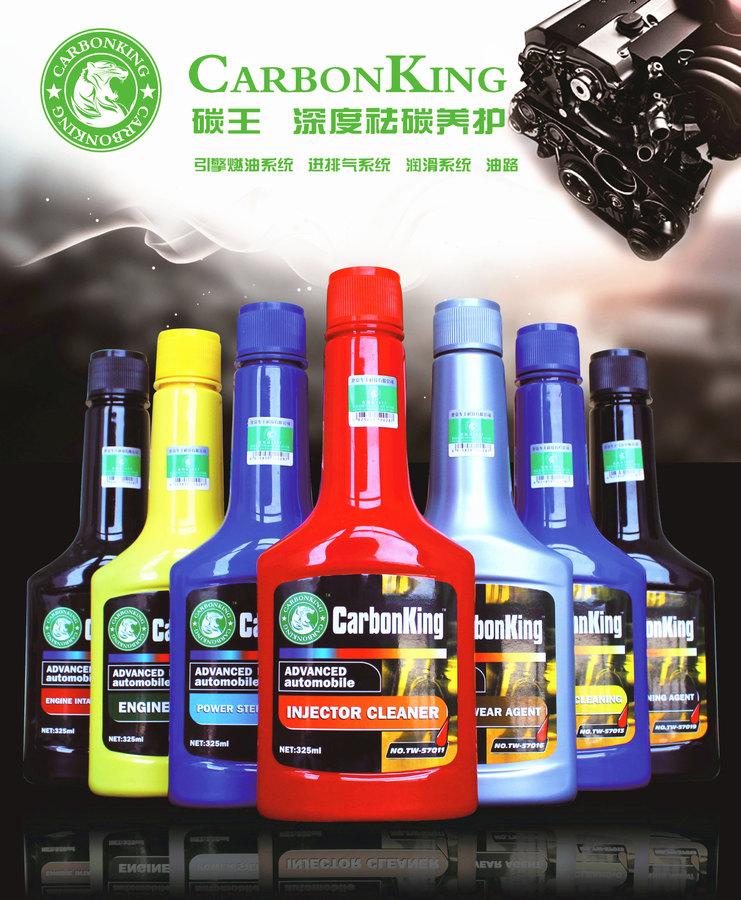 碳王CarbonKing汽車養護用品